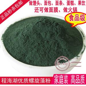 官方正品500g云南程海天然螺旋藻粉