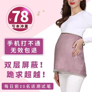隐形内穿防辐射服孕妇装肚兜正品围裙女衣服怀孕期上班族四季夏天