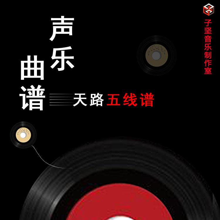 声乐谱五线谱歌曲曲谱完整电子稿天路五线谱曲谱打谱制谱电子版