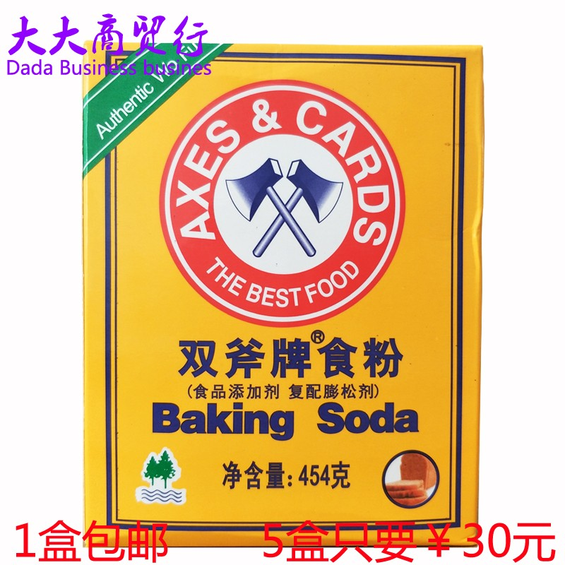 双斧牌食粉 454g 复配膨松剂纯碱清洁家庭厨房食用小苏打西点烘焙