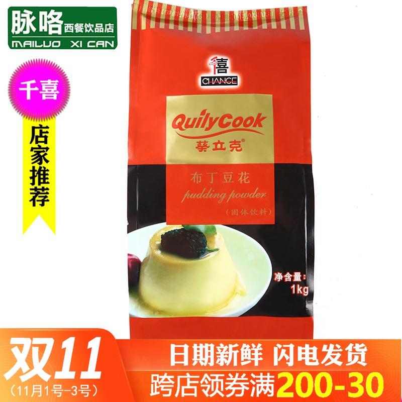 千喜豆花布丁粉葵立克牛奶商用奶茶店专用原材料果冻粉自制1kg