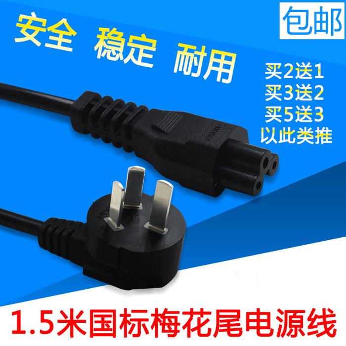 1.5米明基笔记本电源线手提电脑适配器电源线三项梅花插头