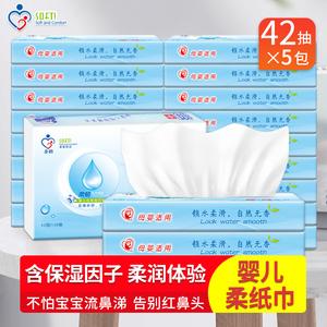 企初婴儿柔纸巾新生儿乳霜纸母婴用纸42抽5包宝宝专用抽纸巾
