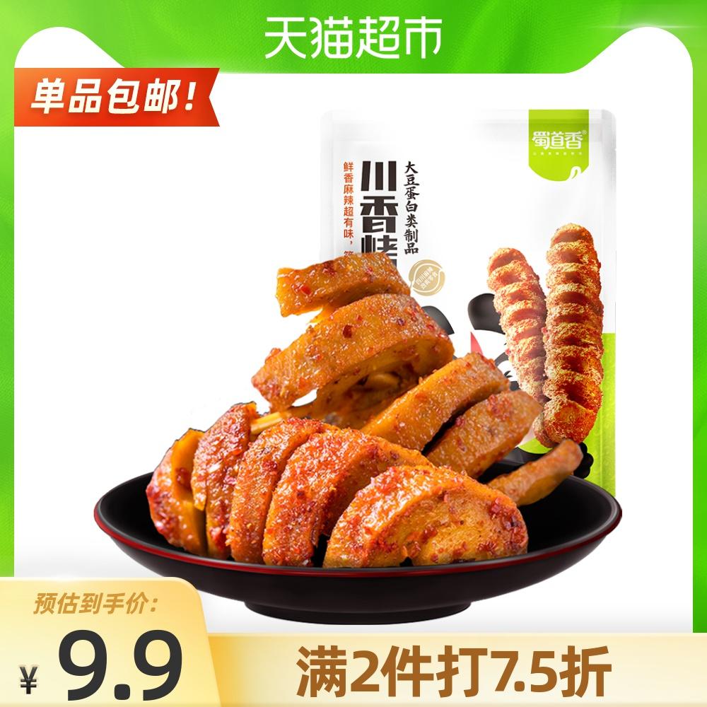 【包邮】蜀道香川香烤面筋120g网红麻辣面筋卷豆腐干怀旧休闲零食
