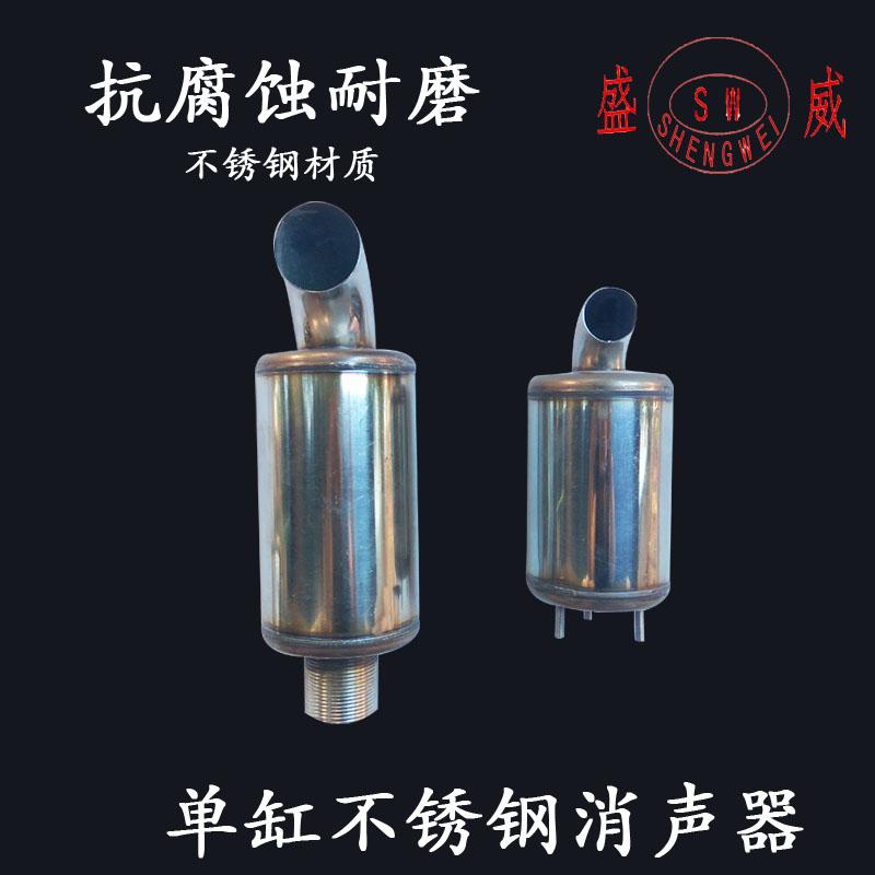 单缸柴油机 中国常柴时风20马力R175 S195 1100不锈钢消声器烟囱