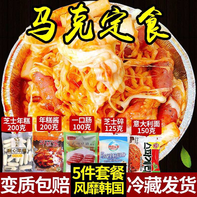 马克定食套餐泡面韩国Mark定食年糕条芝士碎速食部队火锅年糕食材