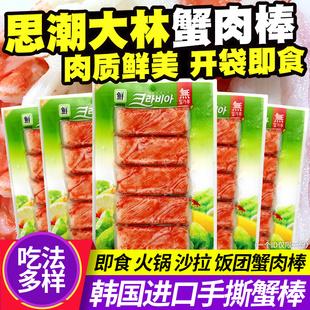 韓國蟹肉棒思潮大林模擬蟹肉蟹棒網紅即食手撕蟹柳無法呼吸蟹足棒