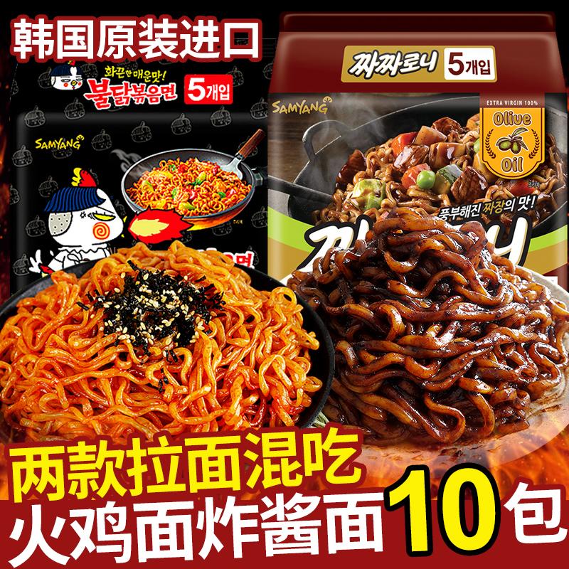 三养火鸡面韩国正品包邮炸酱面辣鸡面韩式杂酱面套餐拌面进口拉面图片