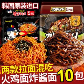 三养火鸡面韩国正品包邮炸酱面辣鸡面韩式杂酱面套餐拌面进口拉面
