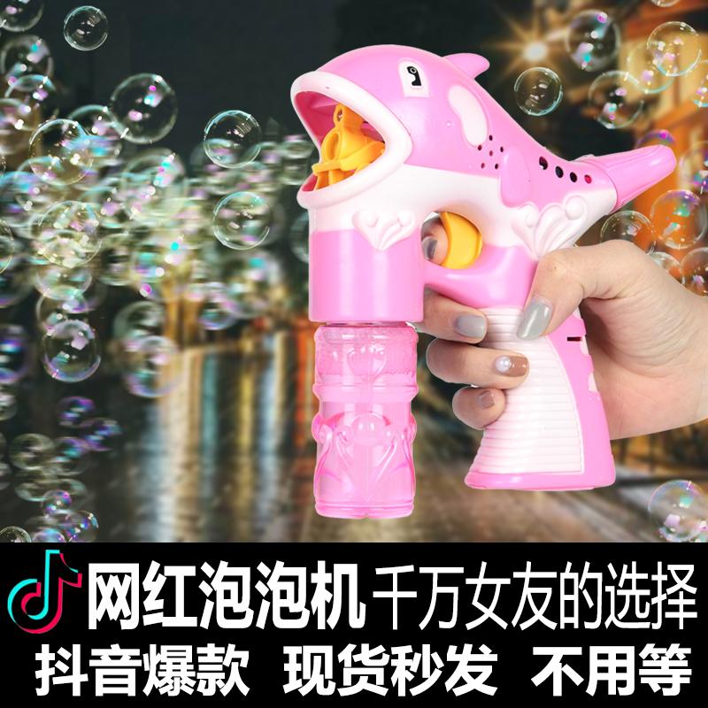 【抖音爆款】电动儿童全自动吹泡泡机玩具水枪原价28.9元