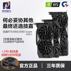 技嘉RTX2060 OC6G台式电脑吃鸡游戏独立电竞显卡全新包装三年质保