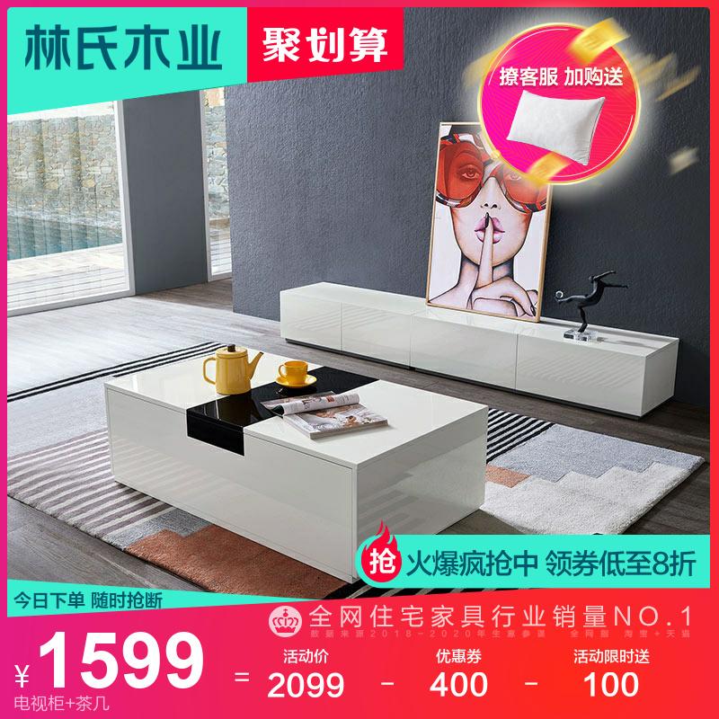 林氏木业客厅卧室电视桌子现代简约小户型白色地柜电视柜茶几DA5M