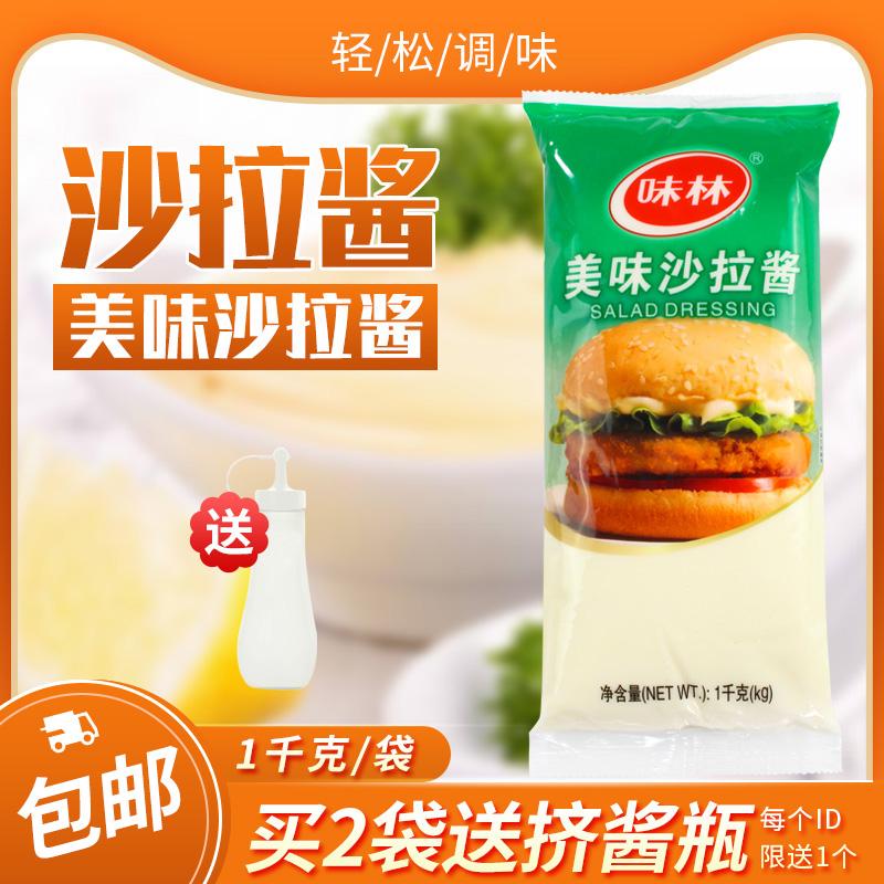 味林美味1kg /1包汉堡水果沙拉酱