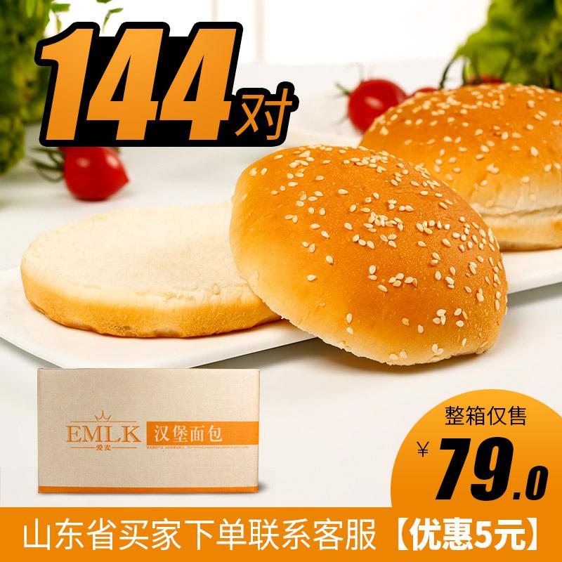爱麦双层汉堡面包包邮 汉堡胚西餐厅鸡腿堡专用汉堡包144对/箱