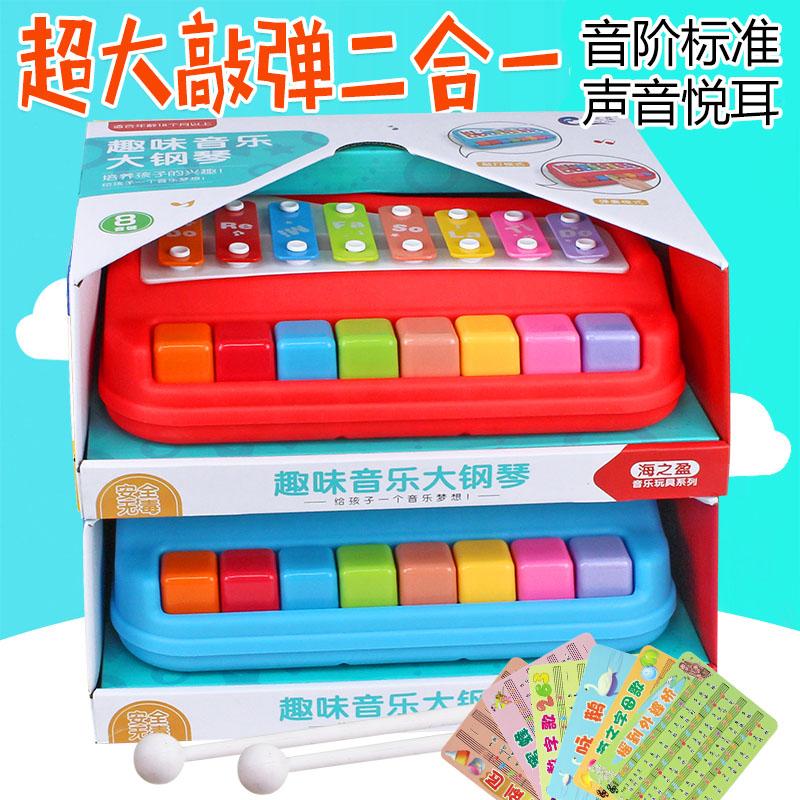 儿童钢琴玩具二合一手敲琴八音电子琴宝宝玩具琴乐器趣味音乐弹奏