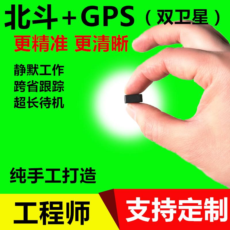 Крохотные сопровождать трек устройство расположение устройство GPS погоня трек устройство миниатюрный спутниковое автомобиль без установки супер долгий резерв магнитный мини