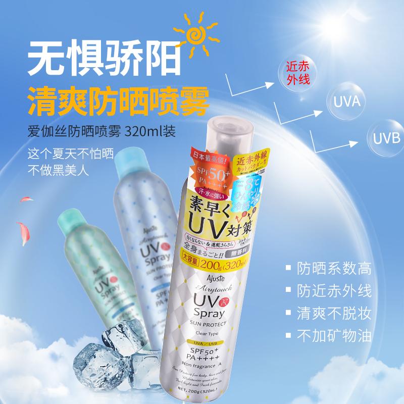 Japan, Ajuste, love, sunscreen spray, female anti UV, whole body outdoor isolation, waterproof and refreshing SPF50+