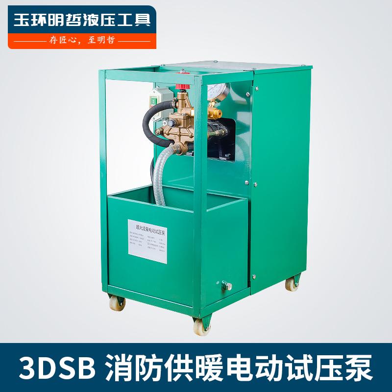 明哲3DSB超大流量电动消防管道试压泵 三缸打压泵 电动打压机