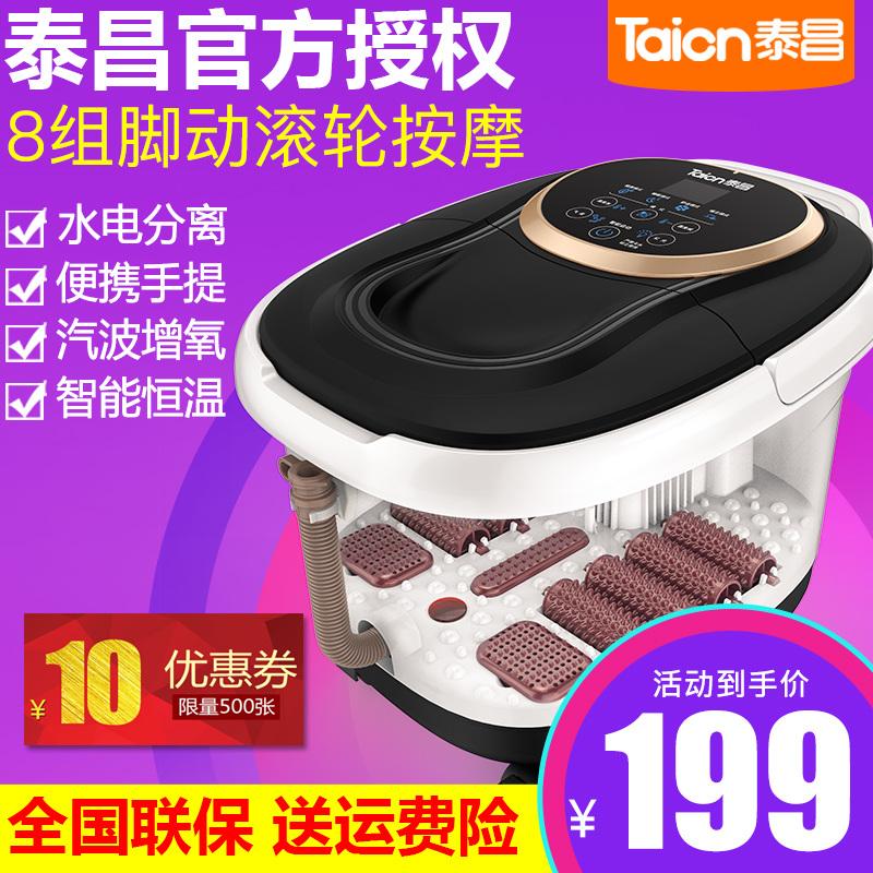 泰昌足浴盆TC-Z3211全自动加热按摩中老年人足浴器泡脚桶洗脚盆