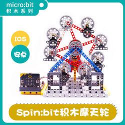 Micro:bit编程积木摩天轮 microbit智能机器人套件python创客教育