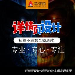 淘宝京东天猫微商城首页宝贝详情页海报直通车主图定制设计制作