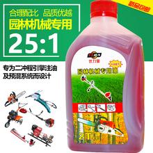 油锯机油二冲程专用割草机园林机械专用机油2t机油喷雾器水泵 正品