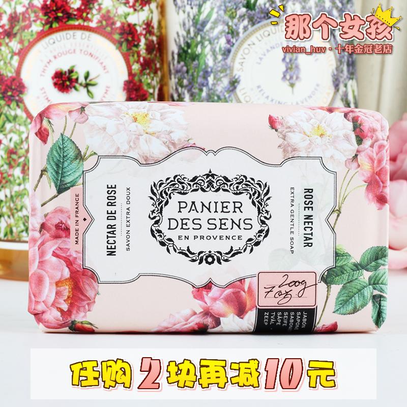 法国【PanierDesSens南法庄园】精油香皂手工皂洁面清洁皂200g