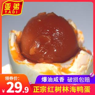 亚弟海鸭蛋广西北部湾红树林烤鸭蛋