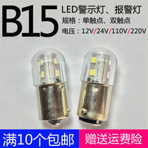 B15LED机床报警小灯泡12V24V36V48V220V3W5W工作信号指示灯单双点