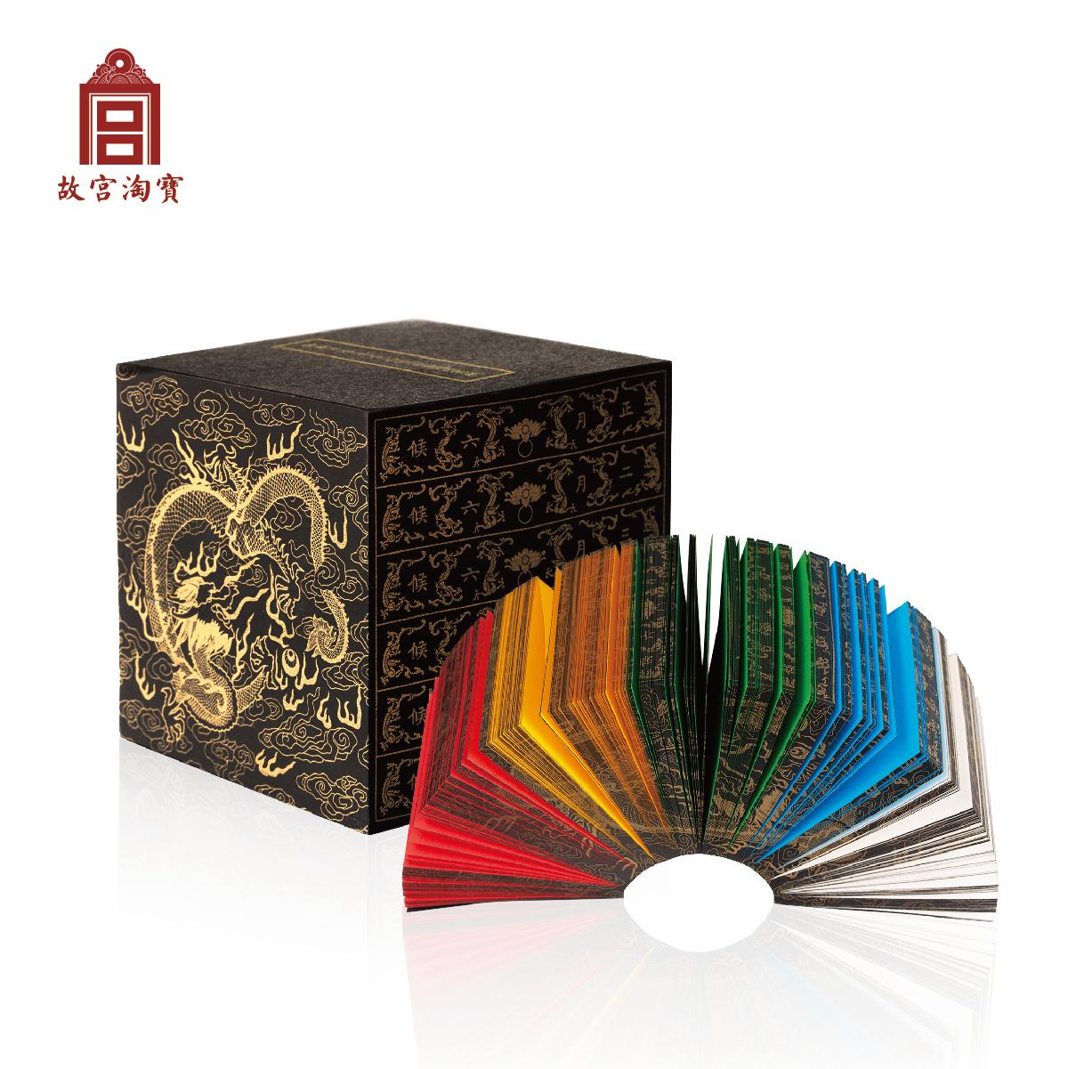 【故宫淘宝】印金御龙五色便签本办公便签纸砖实用创意礼物便利贴(非品牌)