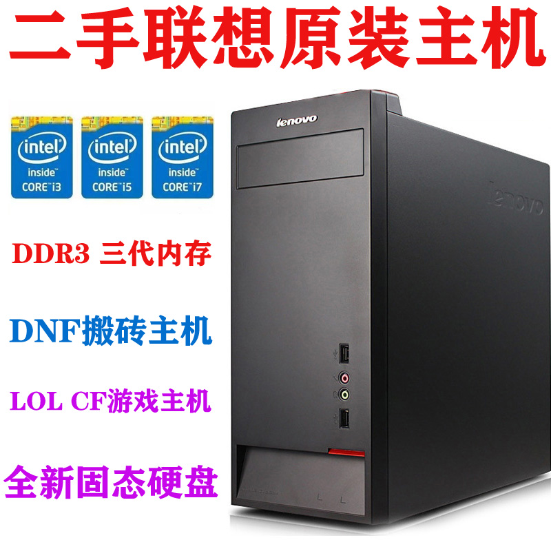 連想コンピュータのホストコンピュータはi 3 i 5 i 7の4世代のプロセッサのデスクトップコンピュータを連想します。