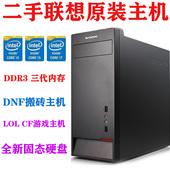 联想电脑主机联想i3i5i7四代处理器台式 机可独显游戏商务设计主机