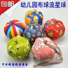 幼儿园流星球儿童婴儿玩具球圆形小沙包珍珠棉带绳子手抓六片布球