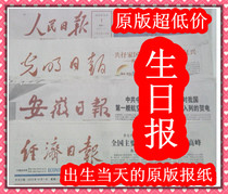 2012年6月创意生日礼物送男孩女孩儿子女儿周岁生日报纸人民日报