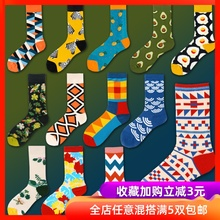 Men's and women's Happy Diamond skateboard socks middle tube autumn and winter men's and women's cotton socks personality socks fashion socks