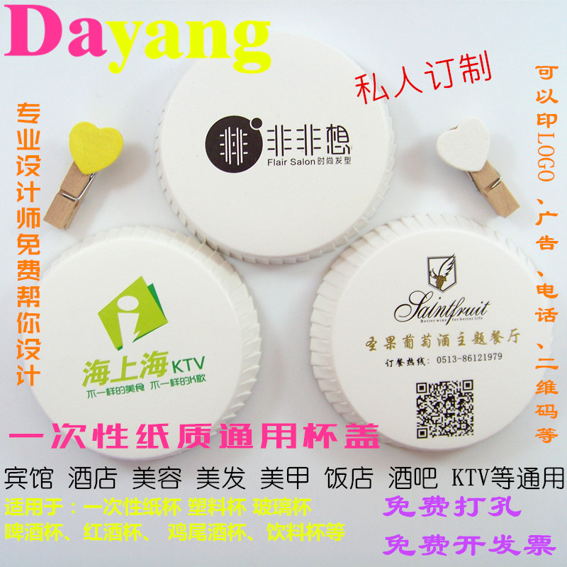 Hotel disposable paper cup cover custom hairdressing bar KTV design guest cup accessories cover