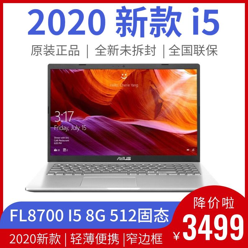 华硕顽石6代FL8700 I5 I7手提笔记本电脑 轻薄便携 学生办公商务