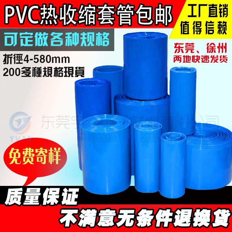 Электроизоляционные термоусадочные трубки Артикул 536978523029