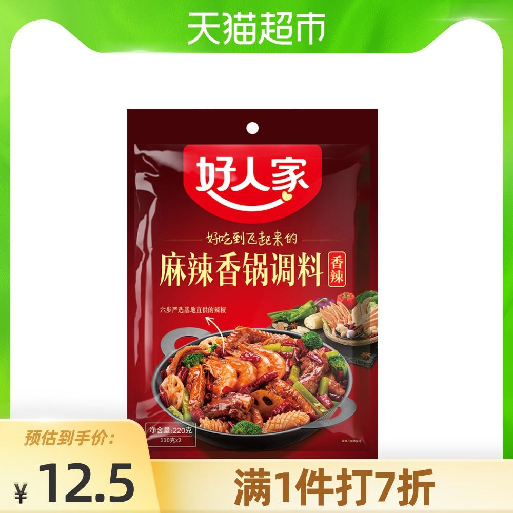 好人家麻辣香锅调料火锅料220g川川味干锅家用底料 炒虾尾小龙虾