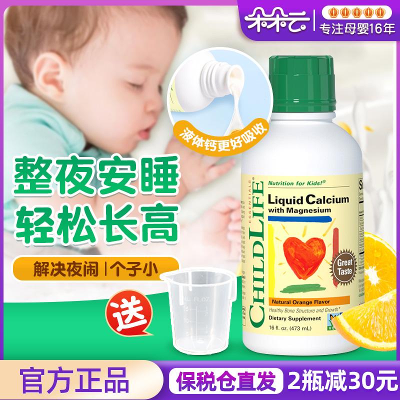 童年时光钙镁锌美好时光液体钙补钙幼儿婴儿童营养补充液乳钙