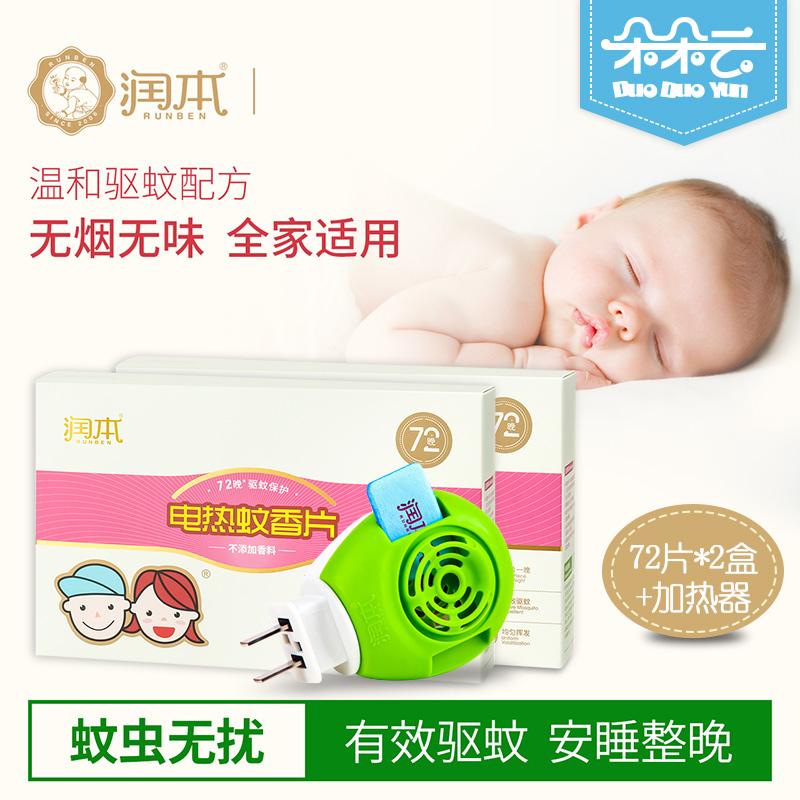润本婴儿电热蚊香片72片2盒+加热器宝宝驱蚊防蚊套装儿童夏季用品