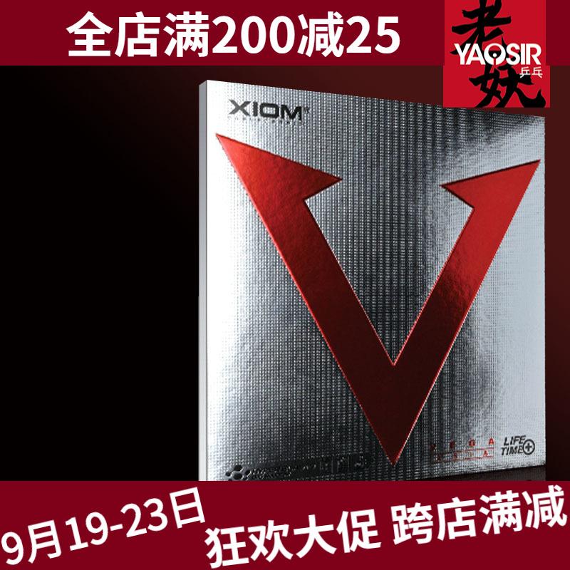 骄猛XIOM红V套胶 红v唯佳速度 VEGA碳素海绵YAOSIR乒乓球胶皮正品