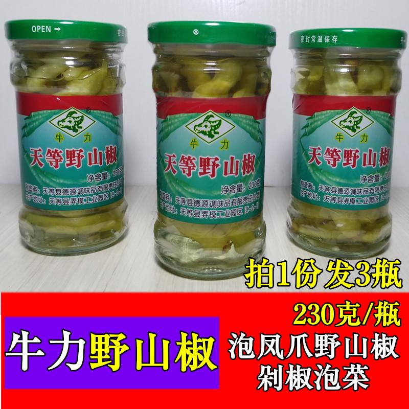 牛力野山椒230g /3瓶装小米辣泡椒水泡辣椒酸辣泡椒凤爪调料