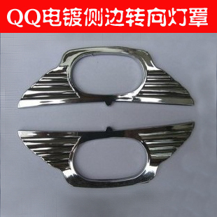 Chery qq Chery accessories qq3 special side modified side steering lampshade lampshade frame plating decorative box ABS