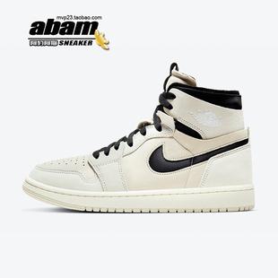 Air Jordan 1 Zoom Summit White 珍珠奶茶米白 CT0979-100