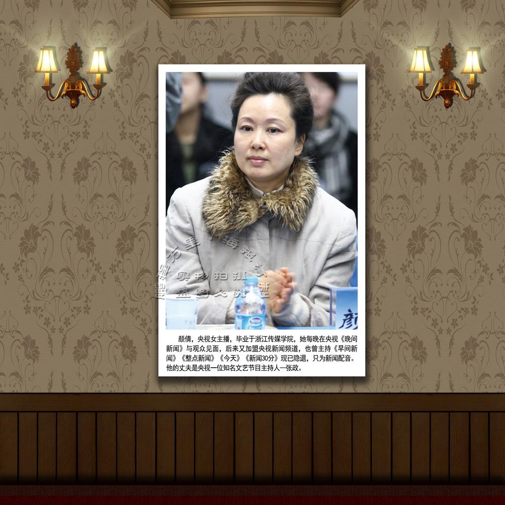 中央电视台 著名主持人海报 生活照片 CCTV颜倩