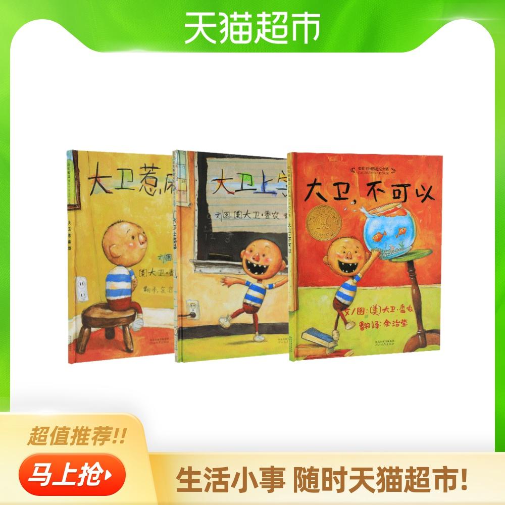 大卫不可以系列绘本全套3册0-6岁精装大卫上学大卫惹麻烦新华书店