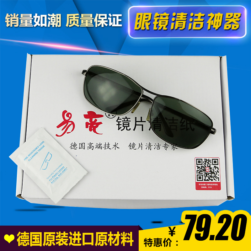 German technology easy bright glasses paper lens cloth screen cleaning wipes disposable glasses paper 230 pieces