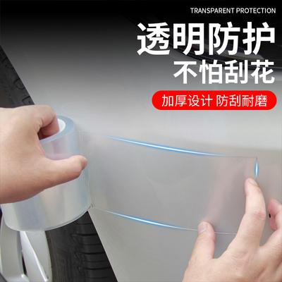 防踢门槛透明把手贴拉防划痕保护膜