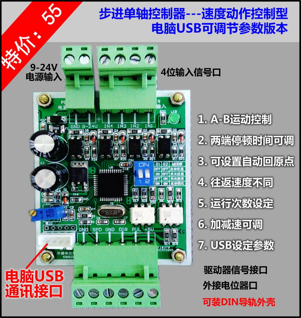 Шаговых контроллер двигателя SPC-2/одной оси шагового двигателя контроллер/компьютер/сервопривод управления параметры